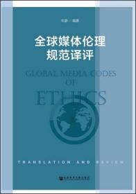 全球媒體倫理規范譯評                       牛靜 編著;杜俊偉 校譯