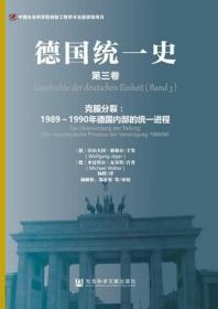 德国统一史(第3卷)——克服分裂:1989~1990年德国内部的统一进程                     东西德统一的历史经验研究丛书             [德]沃尔夫冈·耶格尔(Wolfgang J·ger) [德]米夏埃尔·瓦尔特(Michael Walter) 著;杨橙 译;杨解朴 郑春荣 审校