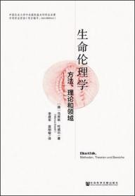 生命倫理學:方法、理論和領域                   [德]馬庫斯·杜威爾(Marcus Düwell) 著;李建軍 袁明敏 譯