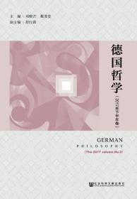 德国哲学(2017年下半年卷)                   邓晓芒 戴茂堂 主编;舒红跃 副主编
