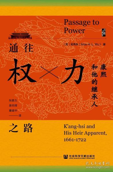 启微·通往权力之路:康熙和他的继承人