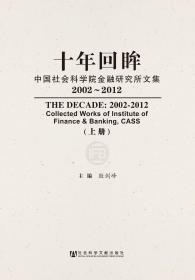 十年回眸:中国社会科学院金融研究所文集(全2册·2002~2012)                     殷剑峰 主编