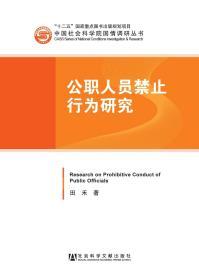 公职人员禁止行为研究                             中国社会科学院国情调研丛书          田禾 著