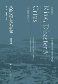 风险灾害危机研究(第7辑)                         童星 张海波 主编