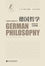 德国哲学(2018年上半年卷)                        邓晓芒 戴茂堂 主编;舒红跃 副主编