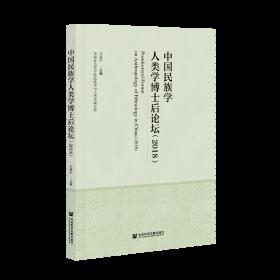 中國民族學人類學博士后論壇(2018)                        王延中 主編