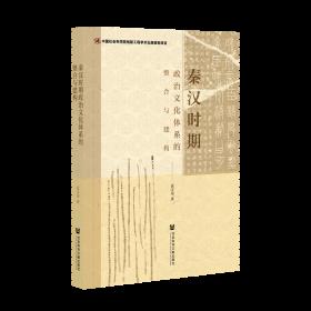 秦汉时期政治文化体系的整合与建构                             袁宝龙 著