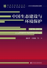 中国生态建设与环境保护(1978~2018)                    改革开放研究丛书                潘家华 庄贵阳 等著