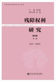 残障权利研究(第4卷/第2期/2017·冬季号)                                 张万洪 主编;高薇 执行主编