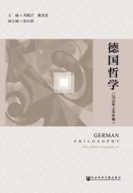 德国哲学(2016年上半年卷)                     邓晓芒 戴茂堂 主编;舒红跃 副主编