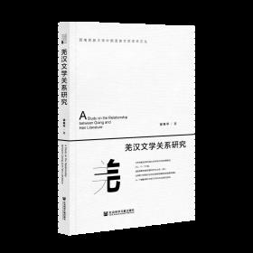羌汉文学关系研究                    西南民族大学中国语言文学学术文丛                徐希平 著