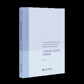 合理消费社会风尚的形成机制           云南大学新时代马克思主义理论与实践研究丛书            盛美真 著