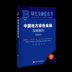 中國地方綠色金融發展報告(2021)                          綠色金融藍皮書                 王遙 劉倩 黎崢 等著