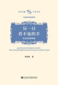 另一只看不見的手:社會結構轉型                     社科文獻學術文庫·社會政法研究系列                李培林 著