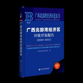 廣西北部灣經濟區開放開發報告(2020~2021)                        廣西北部灣經濟區藍皮書                   廣西北部灣發展研究院 編