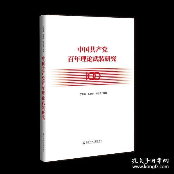 中国共产党百年理论武装研究