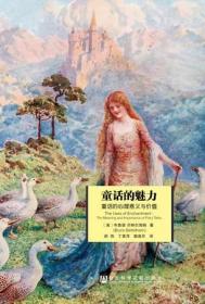童话的魅力:童话的心理意义与价值                             [美]布鲁诺·贝特尔海姆(Bruno Bettelheim) 著;舒伟 丁素萍 樊高月 译
