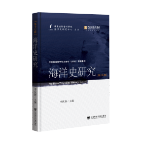 海洋史研究(第十七輯)                      李慶新 主編