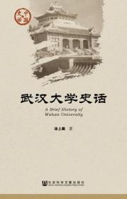武漢大學史話                   中國史話系列叢書             涂上飆 著