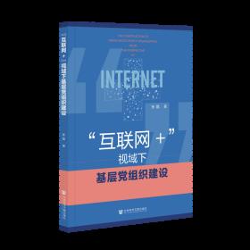 """""""互联网+""""视域下基层党组织建设               张磊 著"""