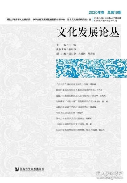 文化发展论丛2020年卷(总第19期)