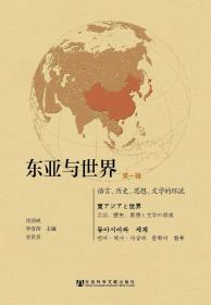 東亞與世界:語言、歷史、思想、文學的環流(第1輯)                   [日]沈國威 李雪濤 [韓]金良宣 主編