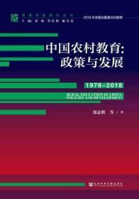 中国农村教育:政策与发展(1978~2018)                 改革开放研究丛书               邬志辉 等著