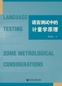 語言測試中的計量學原理                       席仲恩 著
