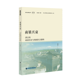 商镇兴衰:洪江的商业历史与地域社会建构                    清水江研究丛书                    吴晓美 著