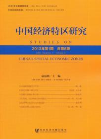 中国经济特区研究(2013年第1期/总第6期)                             袁易明 主编