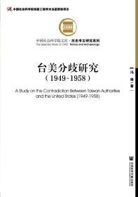 台美分歧研究(1949~1958)                       冯琳 著