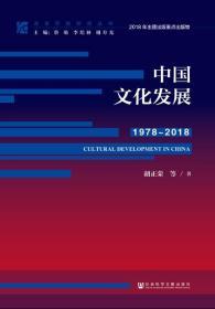 中国文化发展(1978~2018)             改革开放研究丛书               胡正荣 等著
