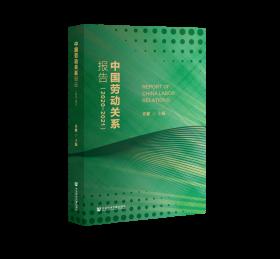 中国劳动关系报告(2020~2021)                        乔健 主编