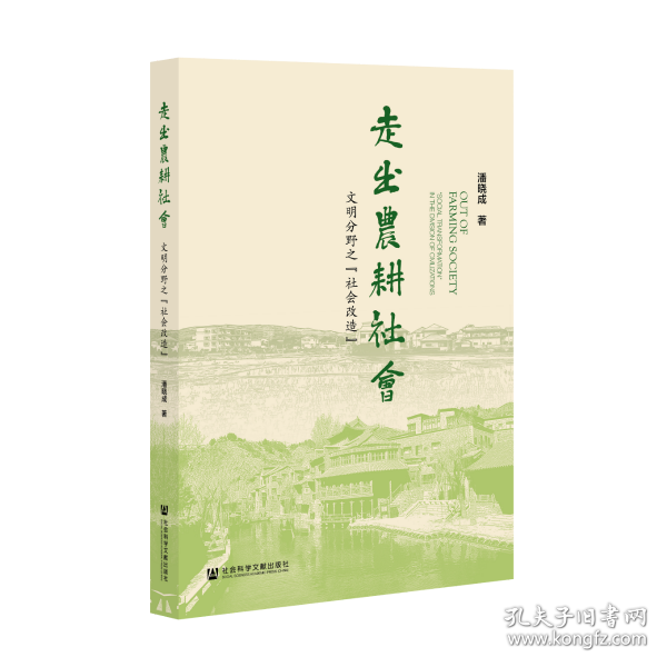 """走出农耕社会:文明分野之""""社会改造"""""""