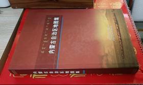 内蒙古自治区地图集