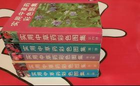 实用中草药彩色图集(1-5)