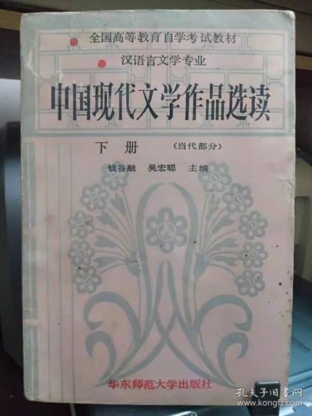 中国现代文学作品选读.下册 (当代部分)
