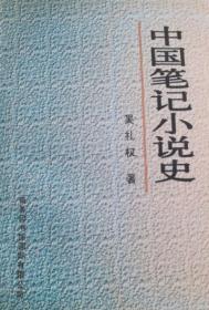 中国笔记小说史