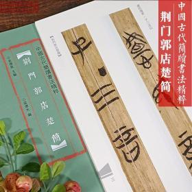 中国古代简牍书法精粹 荆门郭店楚简 毛笔书法字帖 临摹赏析 汉简字帖