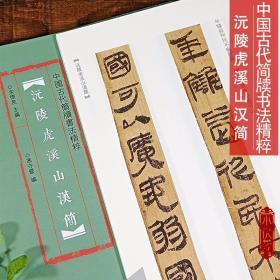 中国古代简牍书法精粹 沅陵虎溪山汉简 毛笔书法字帖 临摹赏析