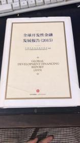 全球开发性金融发展报告(2015)