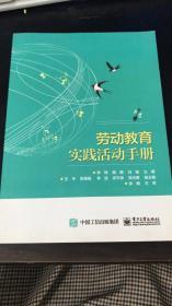 劳动教育实践活动手册