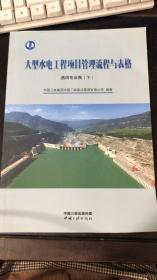 大型水电工程项目管理流程与表格. 通用专业卷. 下