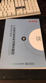 半月谈 广东省公务员考试通关教材