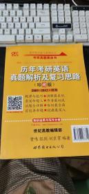 历年考研英语真题解析及复习思路:知识运用与写作分册
