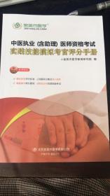 2021中医执业(含助理)医师资格考试实践技能模拟考官评分手册