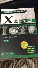 影像读片从入门到精通系列:X线读片指南(第2版)