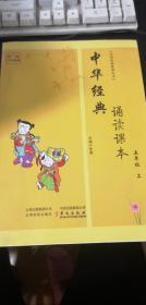 中华经典诵读课本. 五年级 【上册】