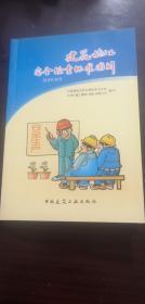 建筑施工安全检查标准图解(JGJ59-2011)
