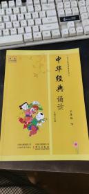 中华经典诵读课本. 三年级下